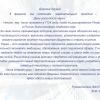 поздравление М.М. Котюкова с Днем науки