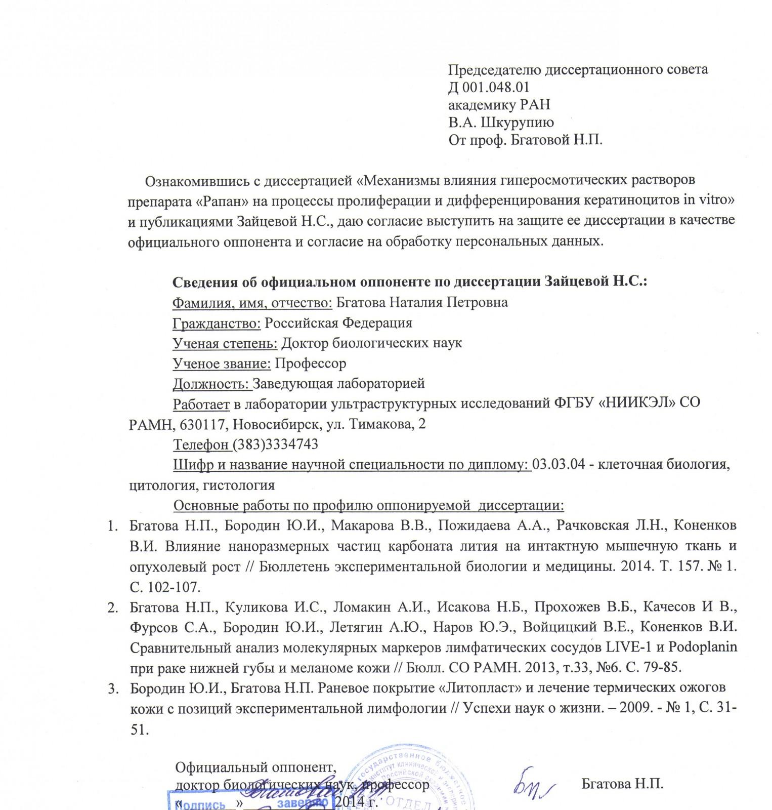 диссертация отзыв научного руководителя образец